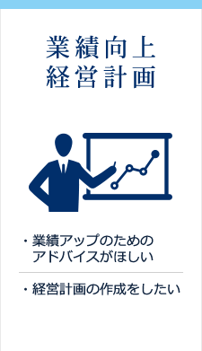 業績アップのためのアドバイスがほしい、経営計画の作成をしたい方には業績向上経営計画
